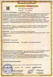 Сертификаты на Lemmo