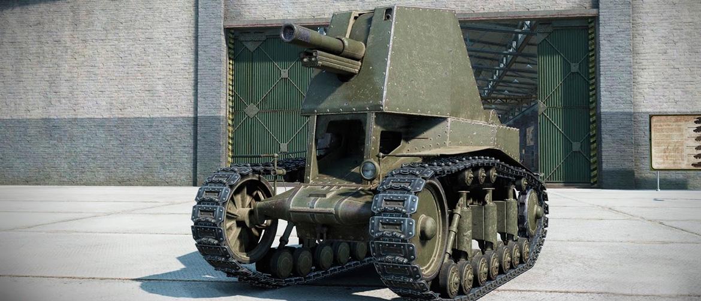 Танк СУ-18
